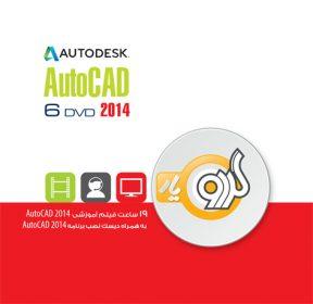 GerdooYar-AutoCAD