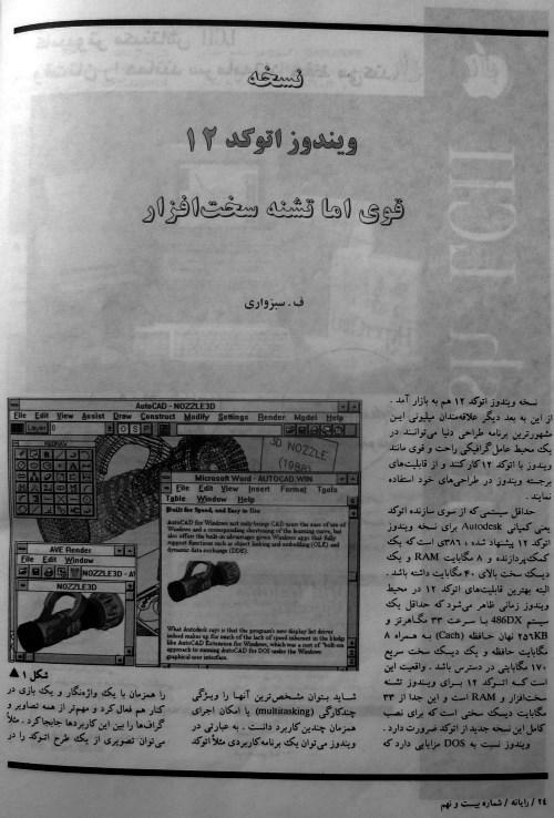 Rayaneh-P1